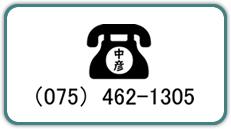お電話番号 (075)462-1305