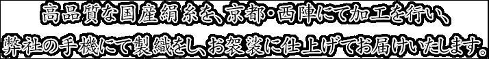 高品質な国産絹糸を、京都・西陣にて加工を行い、弊社の手機にて製織をし、お袈裟に仕上げてお届けいたします。