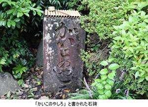 「かいこのやしろ」と書かれた石碑