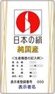 純国産絹マーク
