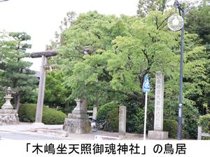 「木島坐天照御魂神社」の鳥居